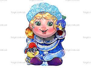 Книжка «Озорной Новый Год: Снегурочка», АН11697Р, отзывы