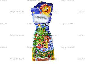 Книжка «Озорной Новый Год: Ёлочка», А7357Р, купить