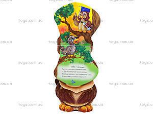 Мини-книга для детей «Про совят», А10906Р, купить