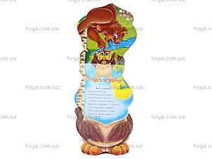 Мини-книга для детей «Про совят», А10906Р, фото