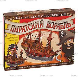 Набор для моделирования «Пиратский корабль»,