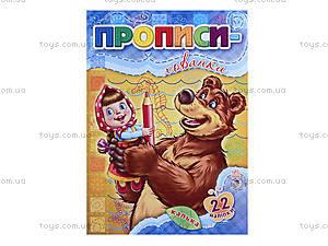 Пишем с Машей и Медведем «Прописи-прятки», 7686, цена