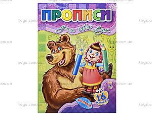 Прописи для обеих рук с Машей и Медведем, А337006У, отзывы