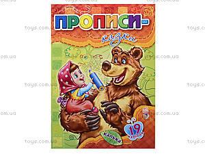 Прописи-сказки с Машей и Медведем, А337005У, фото