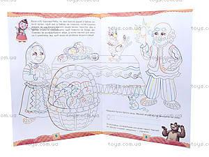 Прописи-сказки с Машей и Медведем, А337005У, отзывы