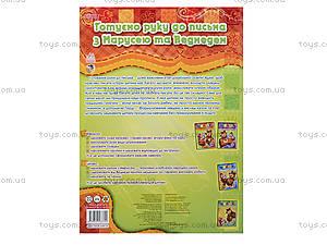 Прописи-сказки с Машей и Медведем, А337005У, цена