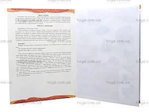 Прописи-сказки с Машей и Медведем, А337005У, игрушки