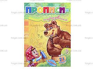 Прописи-штриховки с Машей и Медведем, 7709, отзывы