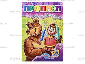 Пишем с Машей и Медведем «Прописи для обеих рук», А337002Р, отзывы