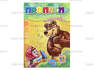 Пишем с Машей и Медведем «Прописи-штриховки», 7693, отзывы