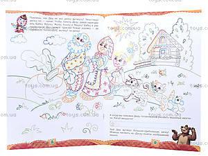 Пишем с Машей и Медведем «Прописи-сказки», А337001Р, фото