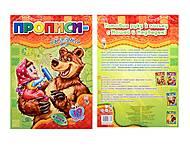 Пишем с Машей и Медведем «Прописи-сказки», А337001Р, купить