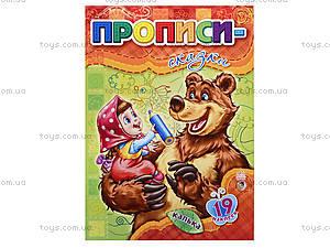 Пишем с Машей и Медведем «Прописи-сказки», А337001Р, цена