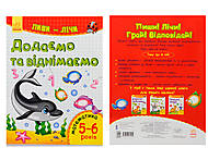 Книжка «Додаємо та віднімаємо. Математика» на украинском, С650023У