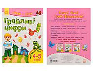 Книжка «Грайливі цифри. Математика», С650017У, отзывы
