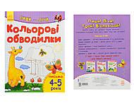 Книжка «Кольорові обводилки. Письмо», на украинском, С650015У