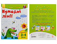 Книжка «Кумедні лінії. Письмо», на украинском, С650005У, фото
