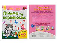 Книжка «Лічимо та порівнюємо. Математика», на украинском, С650016У