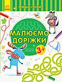 """Книга """"Пиши-считай: Рисуем дорожки. Письмо. 3-4 года"""" (укр), С1273019У, отзывы"""