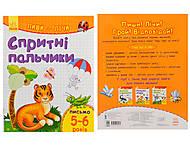 Книжка «Спритні пальчики. Письмо», на украинском, С650022У