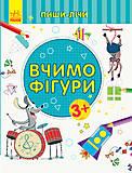 """Книга """"Пиши-считай: Учим фигуры. Математика. 3-4 года"""" (укр), С1273002У, тойс ком юа"""
