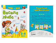 Книжка «Весела лічба. Математика» для 3-4 лет, С650013У, отзывы