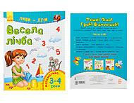 Книжка «Весела лічба. Математика» для 3-4 лет, С650013У, фото