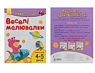 Книжка «Веселі малювалки. Письмо» для 4-5 лет, С650014У, отзывы
