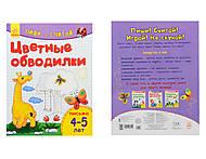 Книжка «Цветные обводилки. Письмо» для 4-5 лет, С650009Р