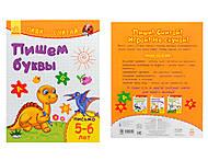 Книжка «Пишем буквы. Письмо» для 5-6 лет, С650012Р