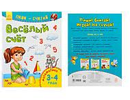 Книжка «Весёлый счёт. Математика» для детей, С650007Р, купить