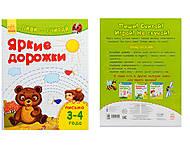 Книжка «Яркие дорожки. Письмо», С650019Р, купить