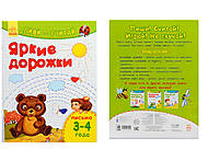 Книжка «Яркие дорожки. Письмо», С650019Р, фото