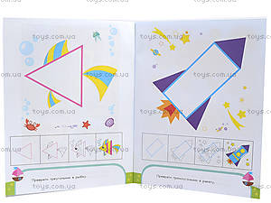Книжка «Забавные фигурки. Математика», С650021Р, купить