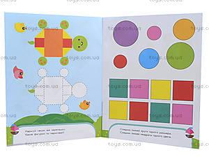 Книжка «Забавные фигурки. Математика», С650021Р, фото