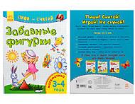 Книжка «Забавные фигурки. Математика», С650021Р, отзывы