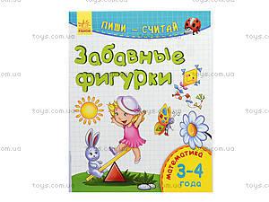 Книжка «Забавные фигурки. Математика», С650021Р, цена