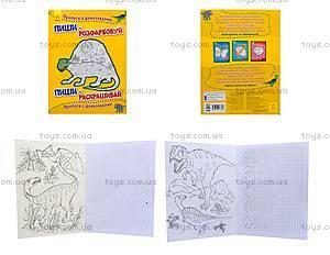 Пиши-раскрашивай «Прописи с динозаврами», С552004РУ