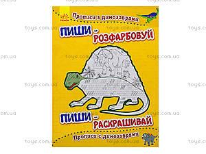 Пиши-раскрашивай «Прописи с динозаврами», С552004РУ, отзывы