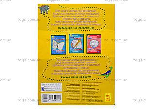 Пиши-раскрашивай «Прописи с динозаврами», С552004РУ, игрушки