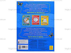 Пиши-раскрашивай «Прописи с бабочками», С552001РУ, цена