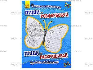 Пиши-раскрашивай «Прописи с бабочками», С552001РУ, игрушки