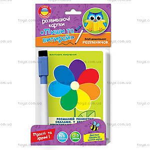 Развивающие карточки «Пиши и вытирай», VT1305-01, toys.com.ua