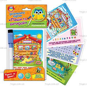 Развивающие карточки «Пиши и вытирай», VT1305-01, іграшки