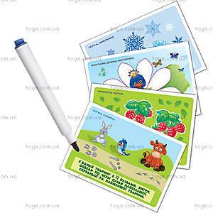Развивающие карточки «Пиши и вытирай», VT1305-01, детский