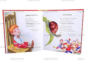 Детская книга «Ключ от королевства». Мировая классика, Р137003У, купить