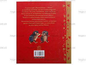 Детская книга «Ключ от королевства». Мировая классика, Р137003У, фото