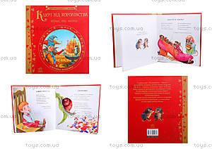 Детская книга «Ключ от королевства». Мировая классика, Р137003У