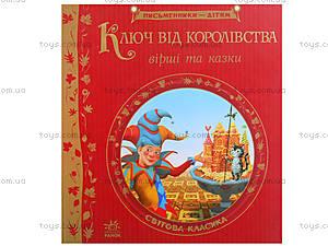 Детская книга «Ключ от королевства». Мировая классика, Р137003У, цена