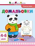 Письмо до школи: Домальовки, ДШ11803У, игрушка